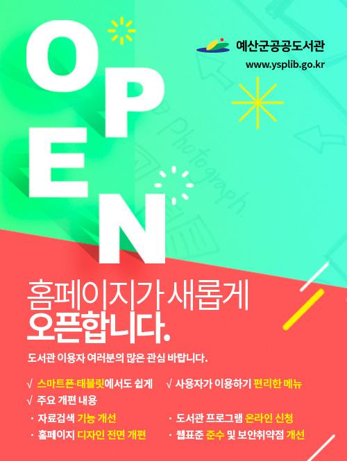 오픈공지팝업